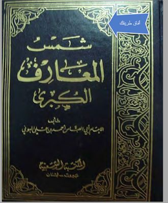 تحميل كتاب شمس المعارف الاصلي