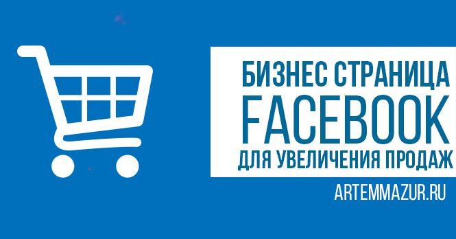 Хотите узнать как Бизнес страница Фейсбук поможет увеличить продажи затрат на платную рекламу?  https://artemmazur.ru/facebook/biznes-stranica-facebook.html
