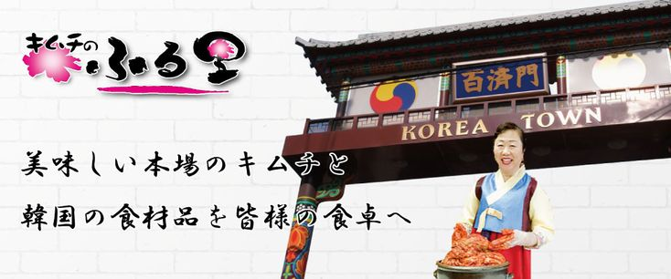 キムチのふる里 本場のキムチと韓国食料品を皆様の食卓へ
