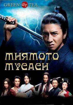 Мусаси Миямото — Miyamoto Musashi (2014) http://zserials.cc/zarubezhnye/miyamoto-musashi.php  Год выпуска: 2014 Страна: Япония Жанр: дорама, драма, боевик, боевые искусства, исторический Продолжительность:1 сезон Описание Сериала:  Миямото Мусаси покидает свою деревню, чтобы вместе со своим другом Матахачи сражаться в битве при Сэкигахаре (битва в Японии, которая состоялась 21 октября 1600 года, между двумя группами вассалов покойного Тоётоми Хидэёси, боровшимися за власть). Но во время…