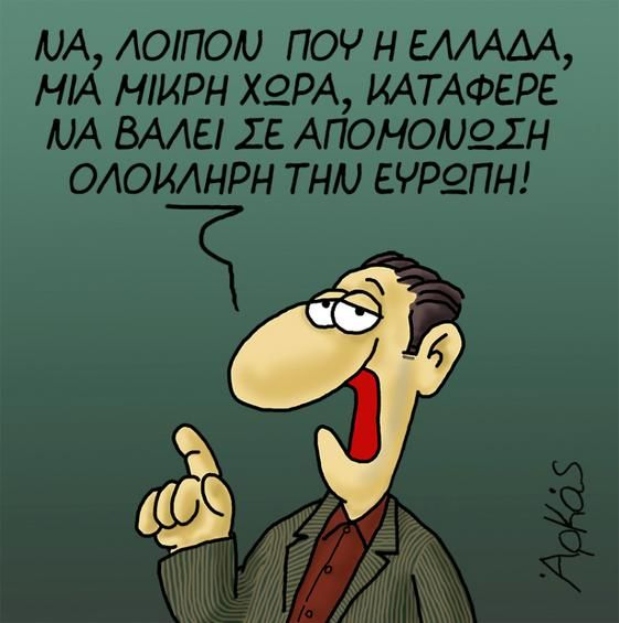 Το νέο σκίτσο του Αρκά - Tι μπορεί να καταφέρει μια μικρή χώρα [εικόνα] | iefimerida.gr