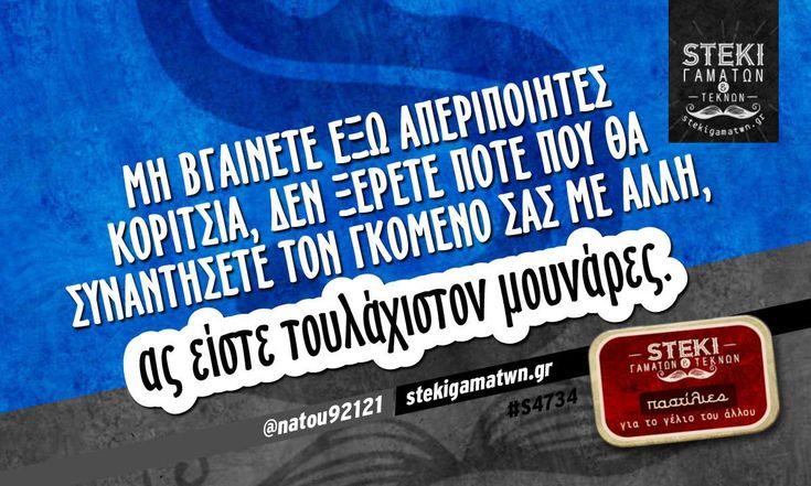 Μη βγαίνετε έξω απεριποίητες κορίτσια @natou92121 - http://stekigamatwn.gr/s4734/
