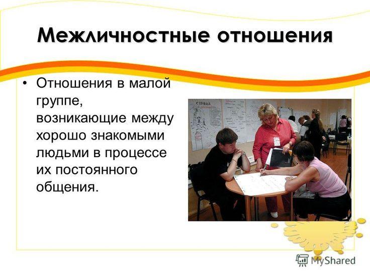 План конспект урока по обществознанию межличностные отношения 7 класс