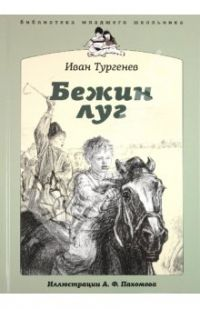 тургенев книги - Google Search | Books, Reading, Stendal