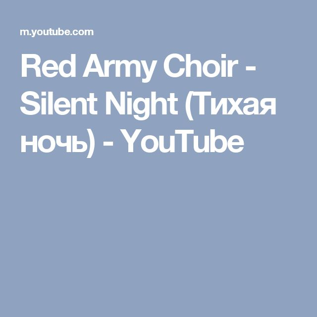 Red Army Choir - Silent Night (Тихая ночь) - YouTube