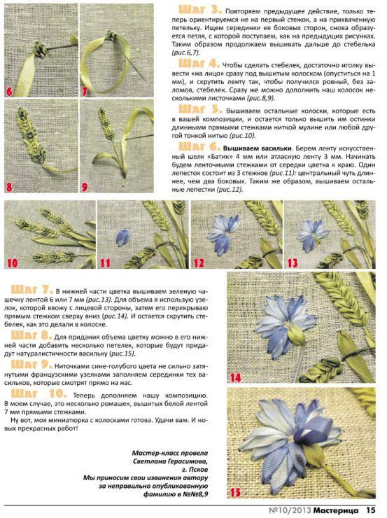 (19) Gallery.ru / Фото #95 - Подсказки по вышивке (из интернета) - ivanovaanja