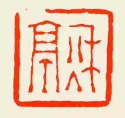 A SEAL BY CHEN HONGSHOU (1768~1822). 陳鴻壽(1768~1822)刻〔秋亭〕