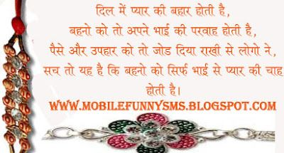 MOBILE FUNNY SMS: RAKSHA BANDHAN WISHES FUNNY RAKSHA BANDHAN SMS, FUNNY RAKSHA BANDHAN SMS IN HINDI, LATEST RAKSHA BANDHAN SMS, NEW RAKSHA BANDHAN SMS, BHAI BAHAN KA RAKSHA BANDHAN, WISH YOU HAPPY RAKSHA BANDHAN, SHORT RAKSHA BANDHAN SMS