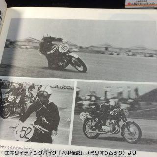 片山義美:エキサイティングバイク「六甲伝説」ミリオンムックより