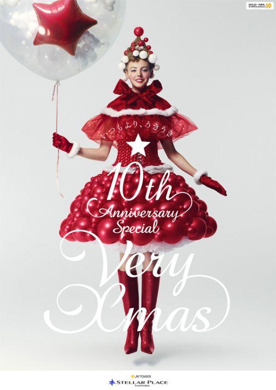advertising | Stellar Place Christmas Advertising