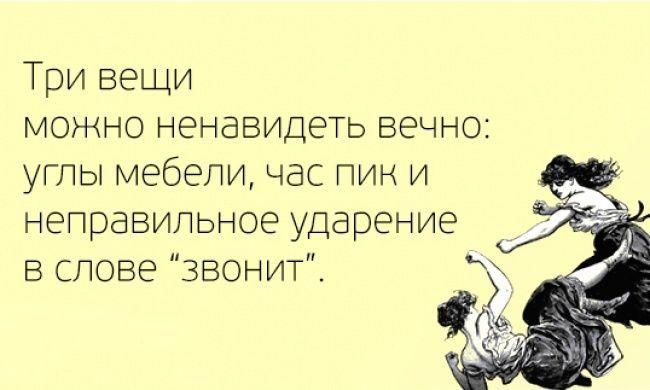 Вредные советы порусскому языку. Это гениально!