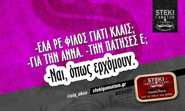 Έλα ρε φίλος γιατί κλαις; @ola_ekso - http://stekigamatwn.gr/s5455/