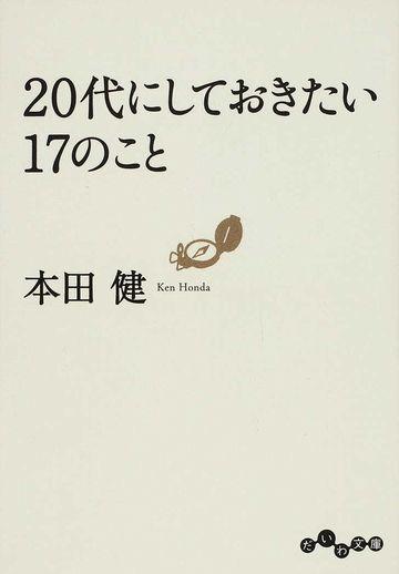 20代にしておきたい17のこと (だいわ文庫)/本田 健(文庫:だいわ文庫)の最新情報・紙の本の購入はhontoで。あら