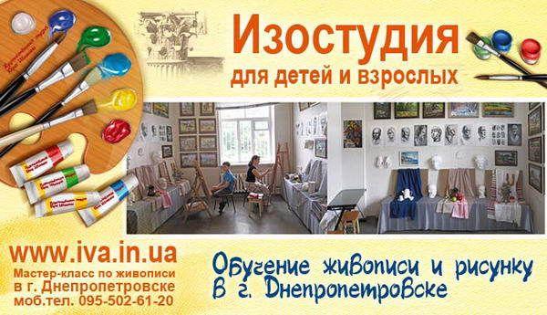 Уроки академического рисунка. Курсы академического рисунка. Обучение рисунку, живописи и композиции в г. Днепропетровск. Индивидуальные занятия и в ...