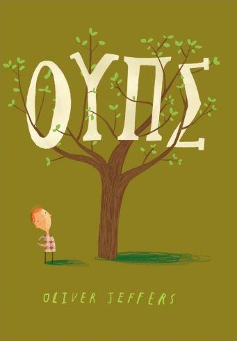 Οι Εκδόσεις Ίκαρος παρουσιάζουν για πρώτη φορά στην Ελλάδα, τον πολυβραβευμένο εικονογράφο και συγγραφέα παιδικών βιβλίων, Oliver Jeffers. Στο πρώτο βιβλίο που θα κυκλοφορήσει με τίτλο ΟΥΠΣ… σκάλωσε, ο χαρταετός του Φλόιντ σκαλώνει στα κλαδιά του δέντρου. Η προσπάθειά του να τον κατεβάσει οδηγεί σε ξεκαρδιστικές σκηνές!