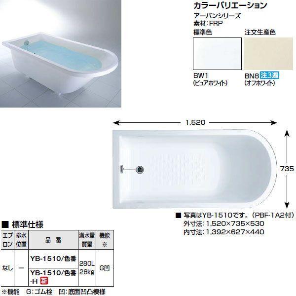 浴槽 1500サイズ エプロンなし YB-1510 アーバンシリーズ 舟形タイプ 1520×735×530 INAX