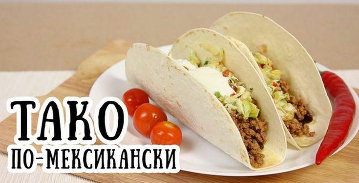 Тако – это весьма популярное по всему миру блюдо мексиканской кухни, которое представляет собой лепешки из кукурузной или пшеничной муки с различными начинками: говядиной, свининой, курицей, бобами ил Автор: CookBook