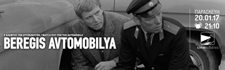 Ο Κλέφτης των Αυτοκίνητων (Beregis Avtomobilya / Watch Out for the Automobile, 1966) cover