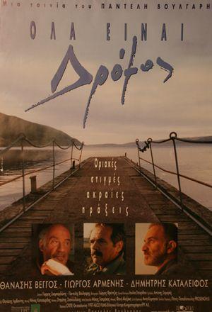 Ola einai dromos (1998)
