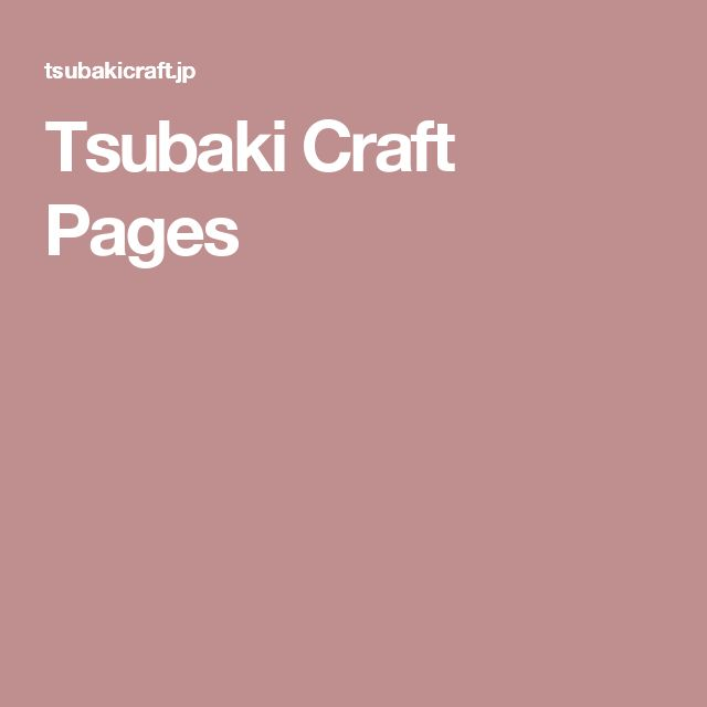 Tsubaki Craft Pages