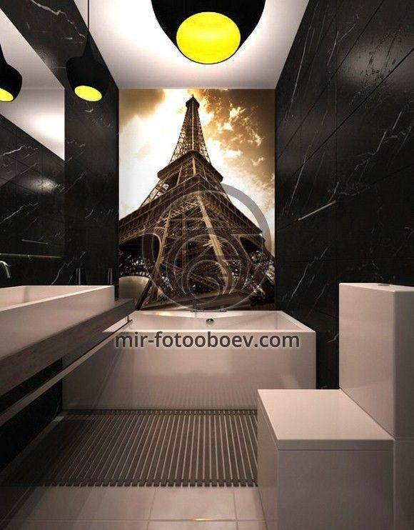 Эйфелева башня в вашей ванной!