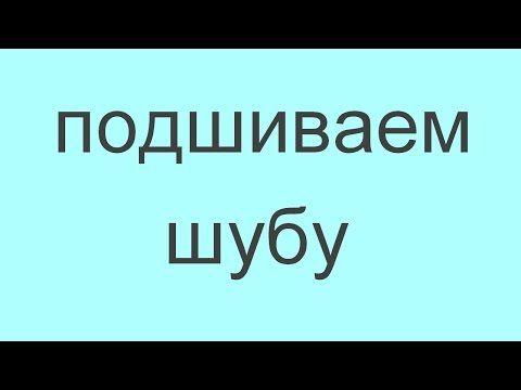Ремонтируем свою шубку! (видео). Обсуждение на LiveInternet - Российский Сервис Онлайн-Дневников