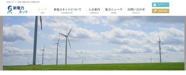 新電力について学べる! 無料会員サイト「新電力ネット」活用 10月第2回セミナーを開催いたします。 2016年…