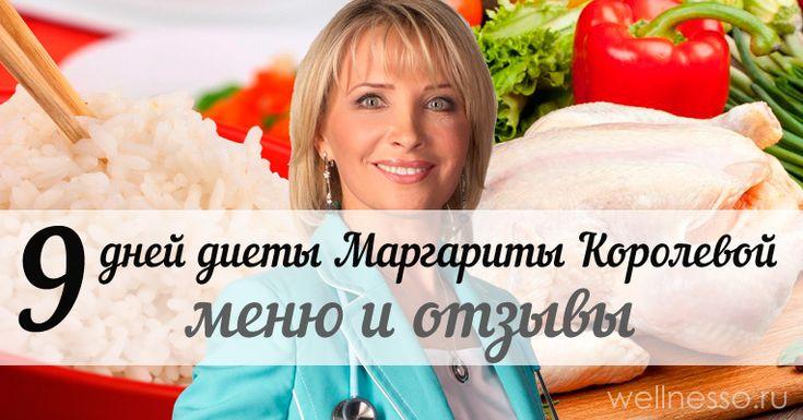 Меню и отзывы диеты Короленко