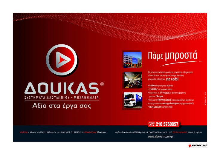 DOUKAS - ALUMINIUM SYSTEMS & MASHINERY - Design & development of communication and publicity  - Brand gesign & development - Events organizing - Design & development of Direct marketing activities - Creation of communication material