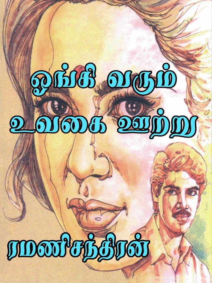 tamil novel rc in 2020 Pdf books reading, Read novels
