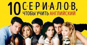 10шикарных сериалов для тех, кто учит английский