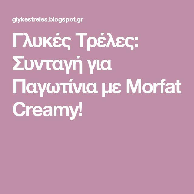 Γλυκές Τρέλες: Συνταγή για Παγωτίνια με Morfat Creamy!