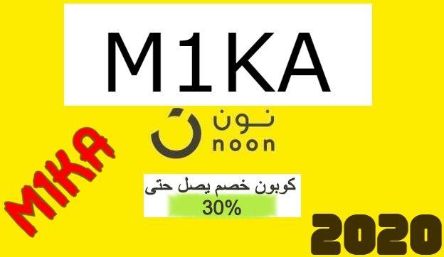 كوبون خصم نون M1ka 2020 فبراير Tech Company Logos Company Logo Logos