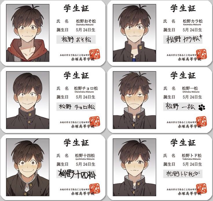 Osomatsu-san high school ID cards (art by yooroongoo on Twitter and Tumblr, please show your respect)