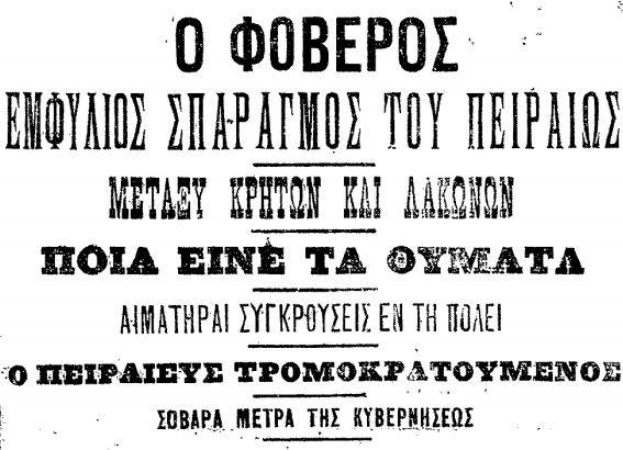 Η μεγάλη βεντέτα Κρητικών και Μανιατών του 1906 http://mantinad.es/1Mgzpdz