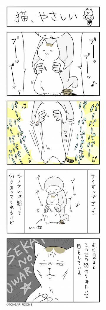 シノさん漫画
