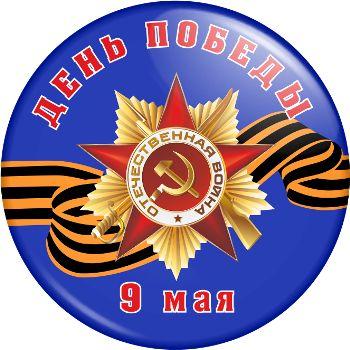 Значок День Победы (Артикул DP 004)