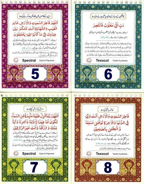 Beautiful Duas Urdu poetry romantic, Islamic quotes