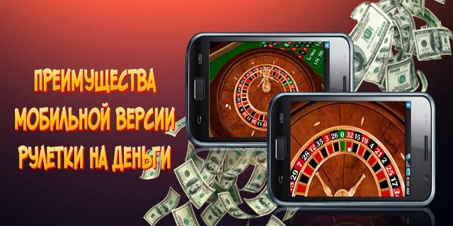 Мобильная рулетка на деньги кто праыграл казино клубниках