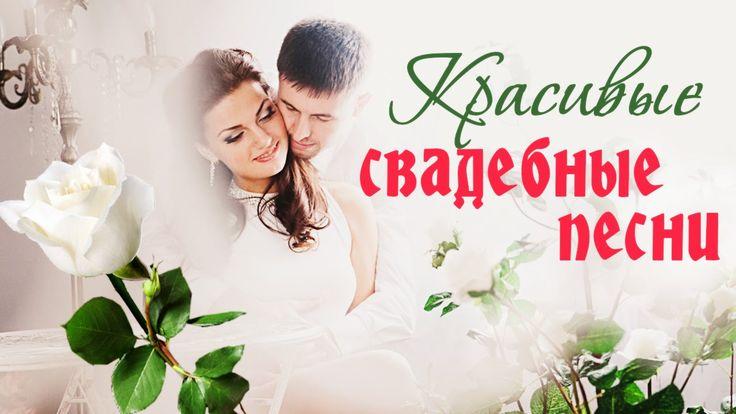 Красивые Свадебные Песни //Сборник для Свадьбы
