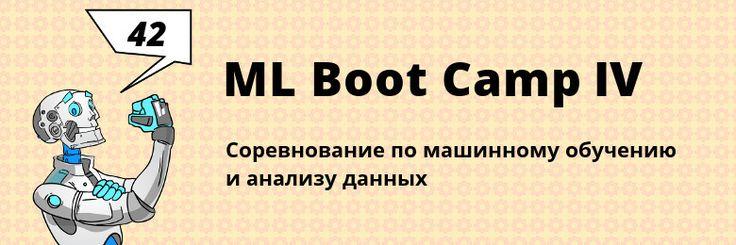 Machine Learning Boot Camp IV. Четвертый. Секретный. Твой    21 апреля мы открываем четвертое по счету соревнование по машинному обучению на платформе ML Boot Camp. Сегодня мы расскажем о новой задаче, обновлениях на сайте и других полезных ништяках. А если вы вдруг впервые слышите, что такое ML Boot Camp, заходите под спойлер, и мы все расскажем.     О платформе ML Boot Camp   ML Boot Camp — площадка для решения задач по машинному обучению. Периодически мы выкладываем на ней новые задачи и…