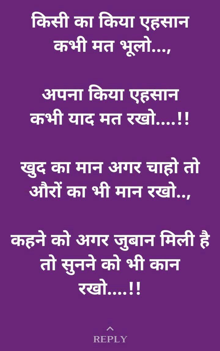 Pin By Ishrat Jahan On Good Morning Zindagi Quotes Hindi Quotes Quotes