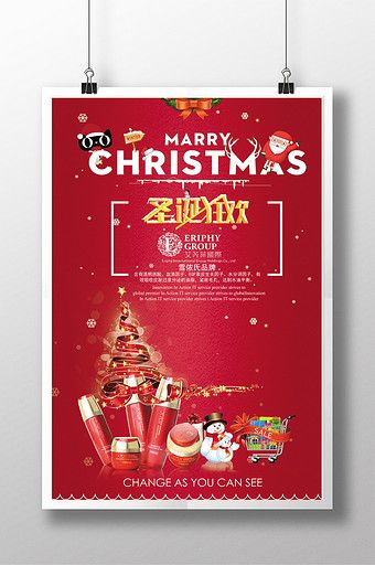 cosmetics christmas promotions posters pikbest templates xmas