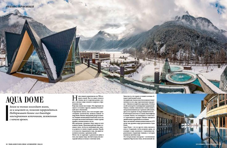 No doubt, when traveling to Alps besides skiing you would love to have a rest with entire soul. AQUA DOME in Langenfeld is a place where hot springs bring to life everyone. It's better to experience it once rather than explain. #aquadome #austrianalps #hotelswithharmony #langenfeld #novelvoyage #deeptravel #luxurytravel