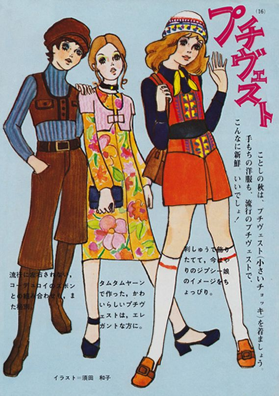 Retro fashion from the 70's early teen's magazine, Japan, featuring short vest.