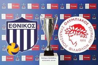 Γ' Αγωνιστική. 11/11/2017. ΟΦΠΦ Εθνικός - Ολυμπιακός ΣΦΠ 0-3.