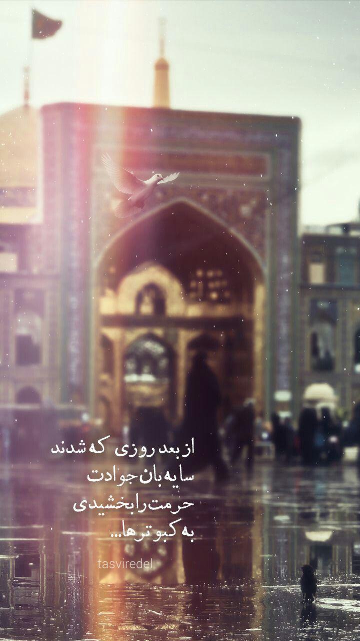Pin By Zainab Mas On حرم نوشت In 2020 Lonely Art Karbala Photography Islamic Art