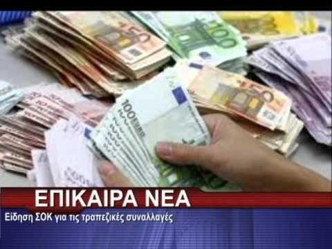 Είδηση ΣΟΚ για τις τραπεζικές συναλλαγές