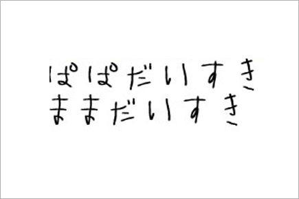 2014年版!日本語フリーフォントまとめ<その1>WEBデザイナーが選んだ手書き風フォント編 26選!。 | ホームページ作成 -岐阜県岐阜市で人気のホームページ制作会社-