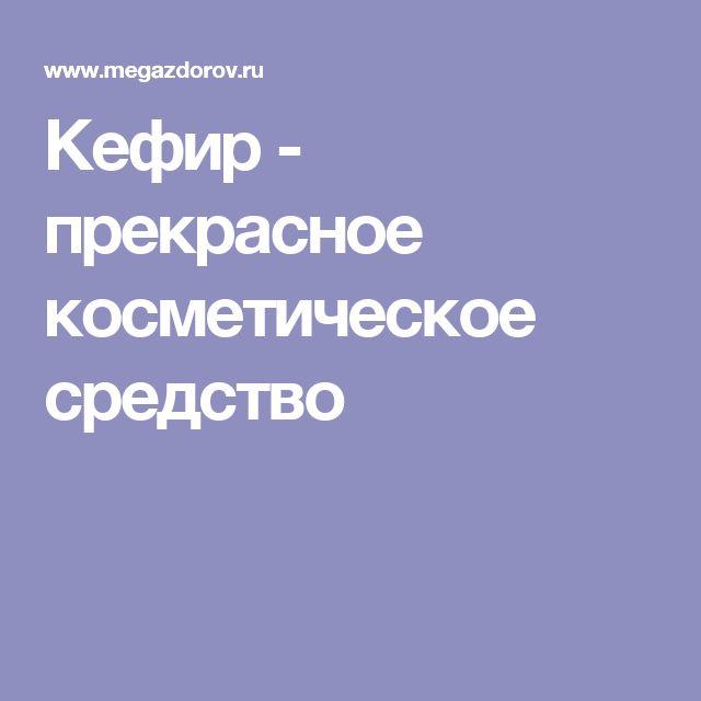 Кефир - прекрасное косметическое средство